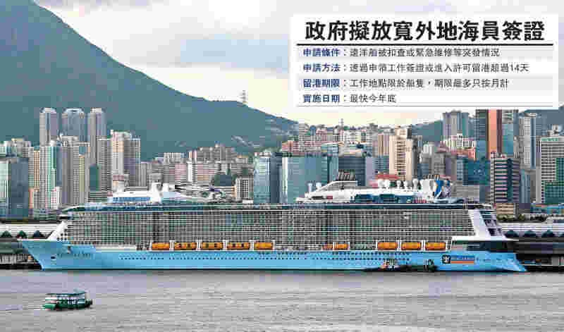 Hong Kong SAR Government Relaxes Crew Change Restrictions for Passenger Ships
